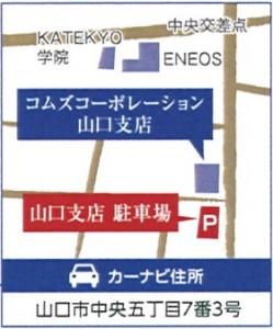 山口支店地図