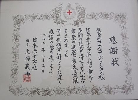 感謝状(2020.2.3) - コピー