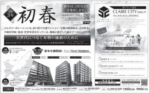 新春広告-コムズコーポレーション_3